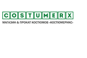 КостюмерИкс (CostumerX)